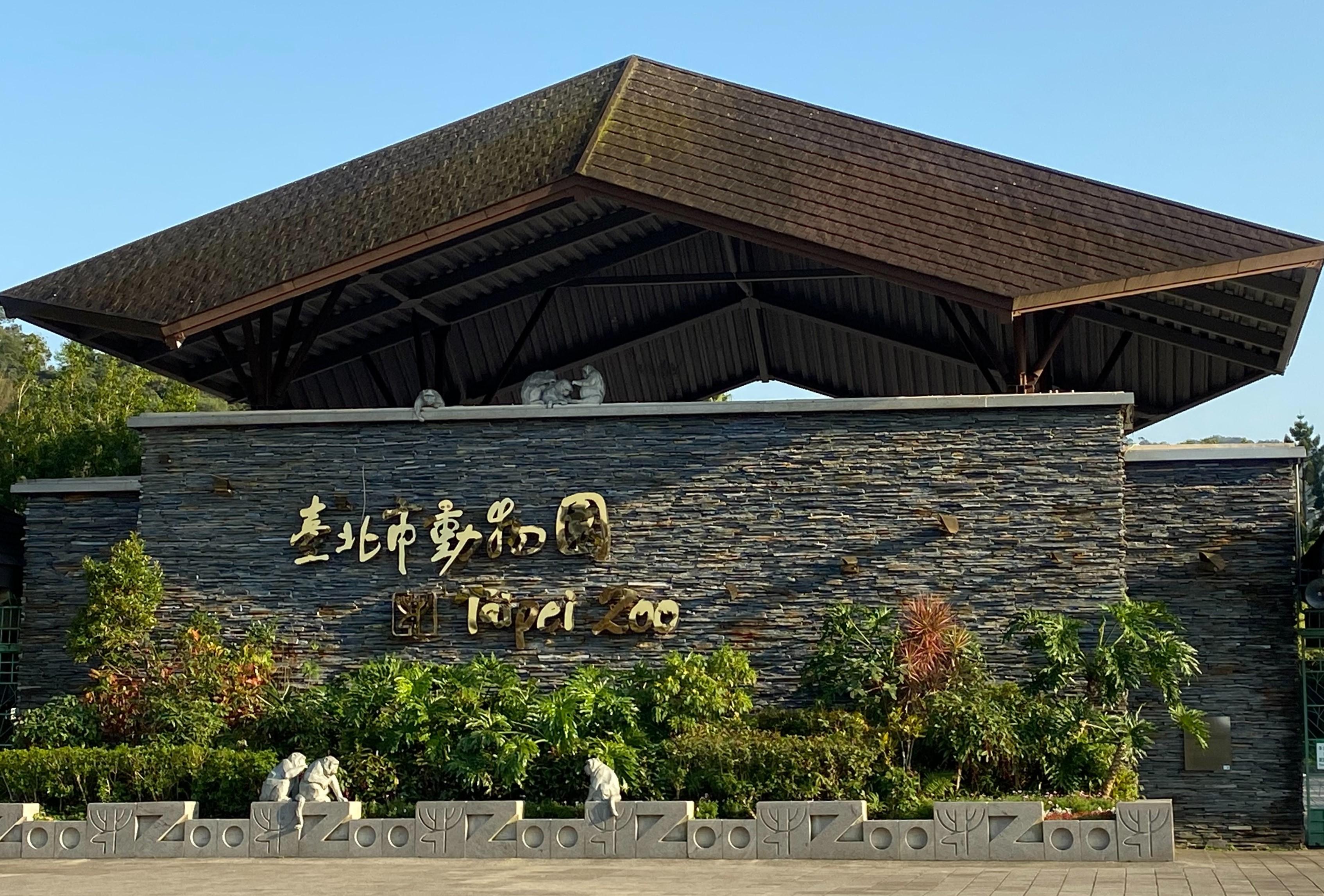 臺北市立動物園(特定活動期間)